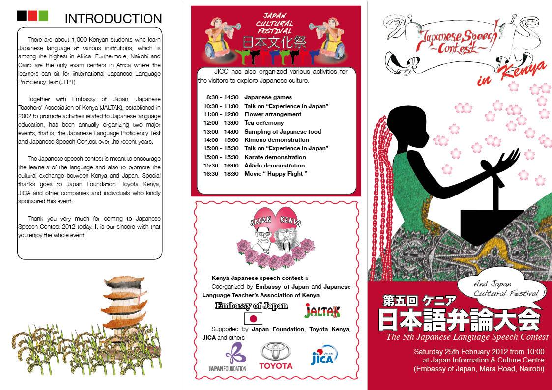 essay japanese language
