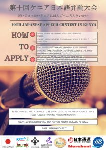 2nd-and-3rd-design-10th-japanese-speech-contest-in-kenya-2017_01